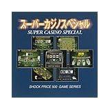 Shock Price 500 スーパーカジノスペシャル