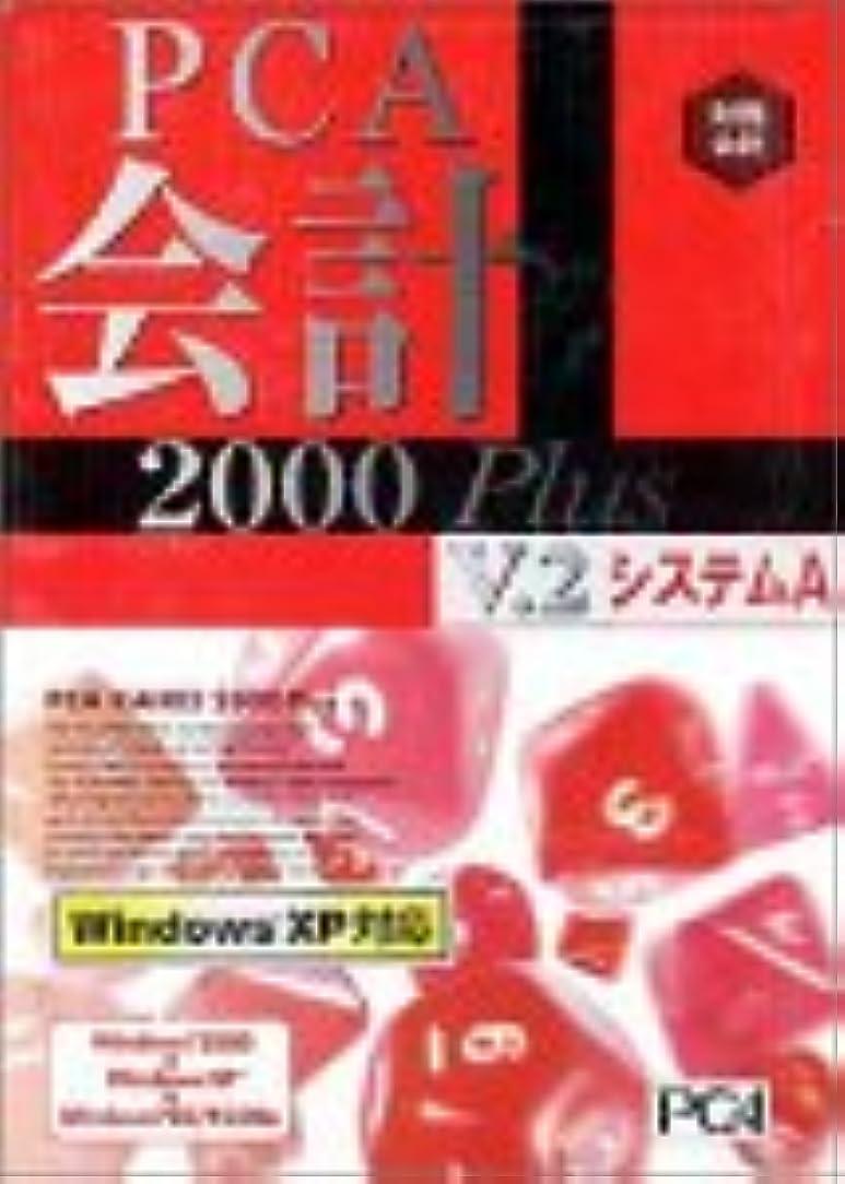 戦士モス友情PCA会計 2000 Plus V.2 システムA