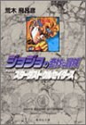 ジョジョの奇妙な冒険 17 Part3 スターダストクルセイダース 10 (集英社文庫(コミック版))