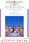 競り落とした恋人−バロン家の恋物語II (エメラルドコミックス ハーレクインシリーズ)