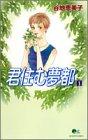 君住む夢都 1 (クイーンズコミックス)