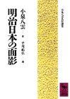 明治日本の面影 (講談社学術文庫)の詳細を見る