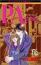 P.A.(プライベートアクトレス) 特別編 (特別編) (プチコミフラワーコミックス)