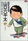 総務部総務課 山口六平太: 弁当戦争 (10) (ビッグコミックス)