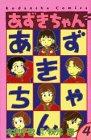 あずきちゃん (4) (講談社コミックスなかよし (832巻))
