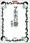 ヲホホの園 (双葉文庫―名作シリーズ)