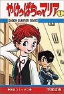 やけっぱちのマリア (1) (少年チャンピオン・コミックス)