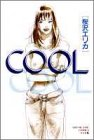 Cool (YOUNG YOUコミックス)