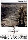 宇宙デジタル図鑑 Vol.4 [DVD]