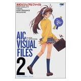 AICビジュアルファイル 2