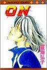 On (マーガレットコミックス)
