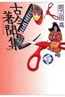 古今著聞集・十訓抄・沙石集 少年少女古典文学館 (13)の詳細を見る