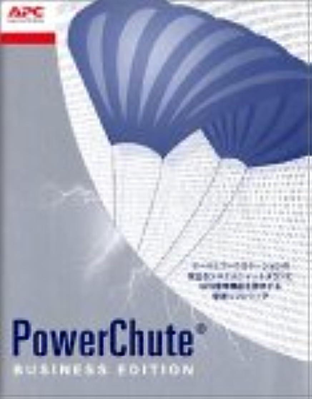 欠席社交的憂鬱なPowerChute Business Edition