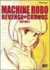 マシンロボクロノスの大逆襲 DVD-BOX2