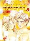 Golden boy 8―さすらいのお勉強野郎 自然な営み (ジャンプコミックスデラックス)