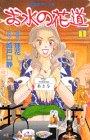 お水の花道―28歳ガケップチ (1) (講談社コミックスキス (185巻))
