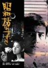 昭和枯れすすき [DVD]