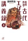 吉村作治の古代エジプト講義録〈上〉 (講談社プラスアルファ文庫)の詳細を見る