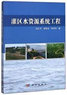 Irrigation District Water Resources System Engineering(Chinese Edition)