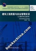 建筑工程质量与安全管理实训(土建类专业适用)