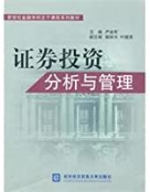 New Century Financial discipline the main course series teaching portfolio analysis and management [paperback](Chinese Edition)
