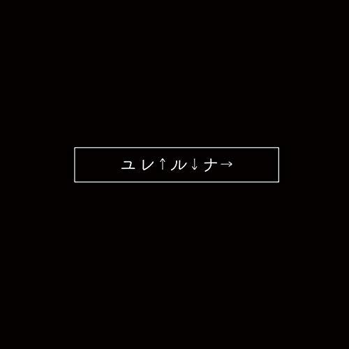 ユレ↑ル↓ナ→