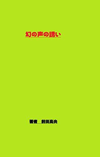 maborosi no koe no izanai (novel) (Japanese Edition)