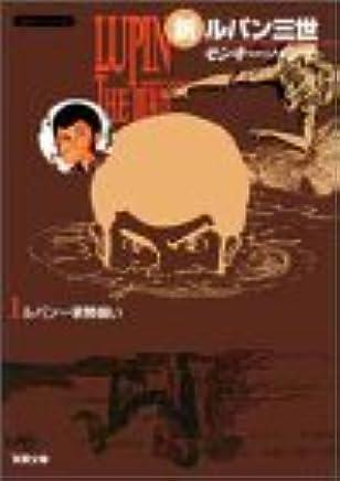 新ルパン三世 (1) (双葉文庫―名作シリーズ)