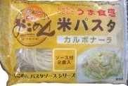 広島県産米使用 【米パスタ カルボナーラ】【麺120g2食×2袋】【食協】