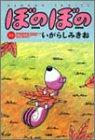 ぼのぼの (15) (Bamboo comics)