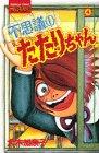 不思議のたたりちゃん 4 (講談社コミックスフレンド)の詳細を見る