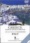 名曲で綴る世界の旅~ギリシャ~ [DVD]