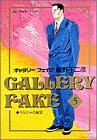 ギャラリーフェイク: ペルシャの秘宝 (5) (ビッグコミックス)
