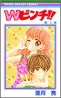 Wピンチ!! 4 (りぼんマスコットコミックス)