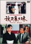 秋刀魚の味(TV版)[DVD]