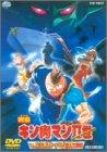 キン肉マンII世 マッスル人参争奪! 超人大戦争[DSTD-02162][DVD]
