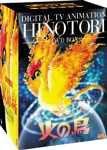 火の鳥 HINOTORI DVD-BOX - 竹下景子, 竹内順子, 佐々木望, 浅野まゆみ, 松本保典, 冬馬由美, 高橋良輔, 手塚治虫