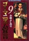 Tankobon Hardcover Gamanizumu sengen = Das Gohmanistische Manifest [Japanese Edition] (Volume # 9) [Japanese] Book