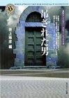 吊された男―異形アンソロジータロット・ボックス〈3〉 (角川ホラー文庫)の詳細を見る