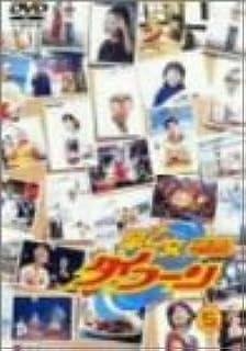 早乙女タイフーン5 [DVD]