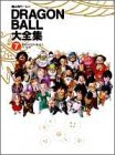 Dragon Ball Daizenshu: Dragon Ball Daijiten