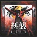 Hellsing ― オリジナル・サウンドトラック RAID 糾襲 (限定盤)