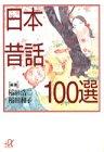 日本昔話100選 (講談社プラスアルファ文庫)の詳細を見る