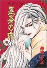 崑崙の珠 1 (プリンセスコミックス)の詳細を見る