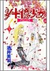 ¥十億少女 第5巻 (あすかコミックス)