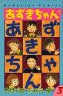 あずきちゃん (3) (講談社コミックスなかよし (803巻))