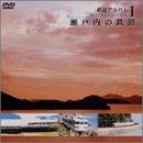 鉄道アルバム 1 「瀬戸内の鉄路」 [DVD]