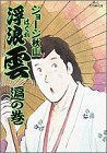 浮浪雲: 遍の巻 (34) (ビッグコミックス) - ジョージ秋山