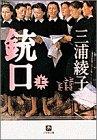 銃口 (上)(小学館文庫)