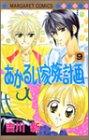 あかるい家族計画 9 (マーガレットコミックス)